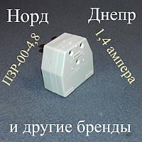 Реле ПЗР-00-4,8 1,4А для пуска компрессора холодильника Норд и Днепр