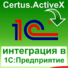 Программное обеспечение Certus.ActiveX