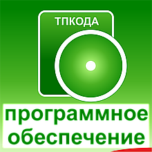 Учёт взвешивания на весах ТПКОДА