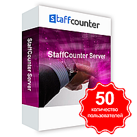 StaffCounter Server 50, фото 1
