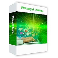 Webasyst Файлы
