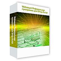 Webasyst Реферальная програма для Shop-Script, фото 1