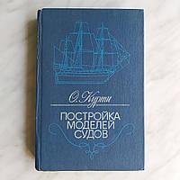 Постройка моделей судов О.Курти 1988 г. 544 с.Ленинград *Судостроение*