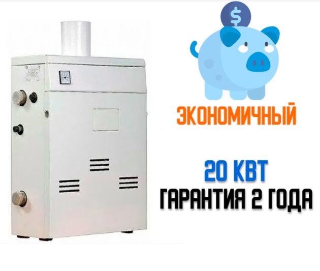 Котел газовый дымоходный Термобар КСГ-20 ДS