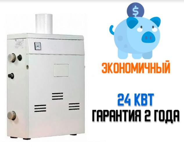 Котел газовый дымоходный Термобар КСГ-24 ДS