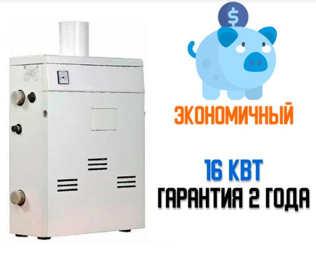 Котел газовый дымоходный Термобар КС-ГВ-16 ДS