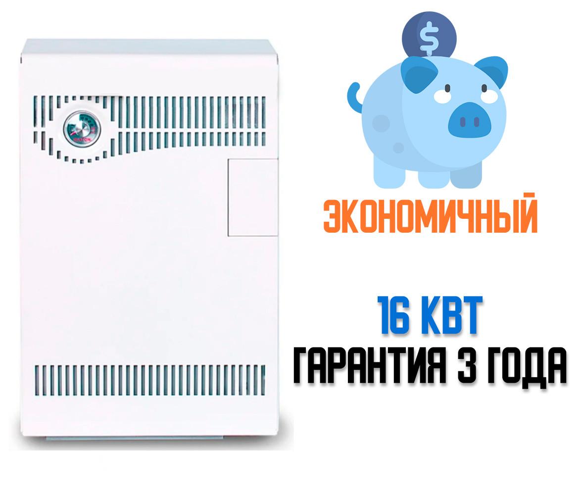 Газовый котел ATON Compact 16Е 16 кВт.Бесплатная доставка!