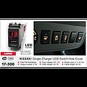 Автомобільний USB роз'єм CARAV Nissan (17-306), фото 4