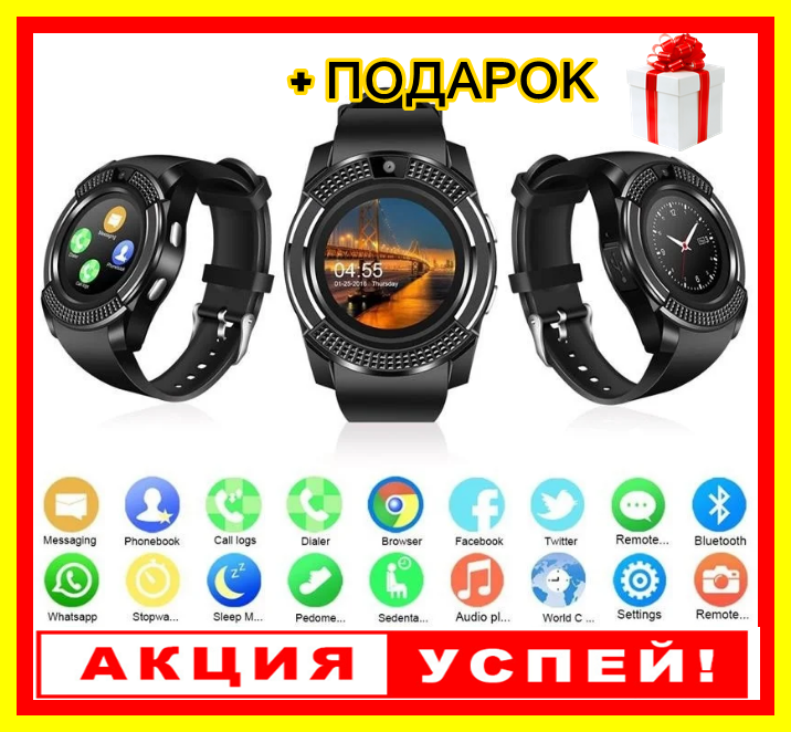Розумні годинник Smart Watch V8 спортивний стиль смарт годинник смарт вотч чорний колір Розумний годинник + ПОДАРУНОК