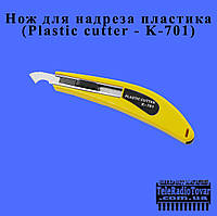 Нож для надреза пластика (Plastic cutter - K-701)