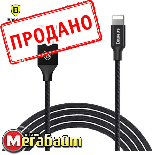 Кабель USB Baseus для iPhone X 8 7 6 6s 5 5s se iPad Air Mini