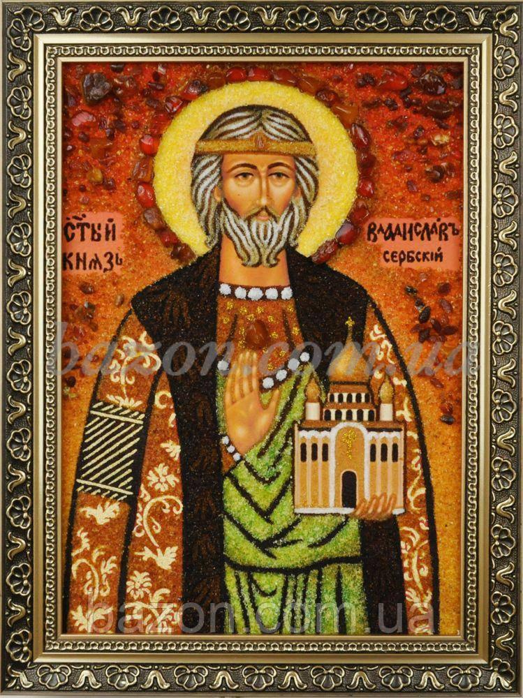 """Икона из янтаря """"Владислав Сербский"""""""