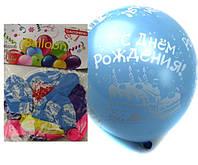 """Воздушные шары 12B-1 """"C Днем Рождения"""" 2,8г 31см набор10шт уп12"""
