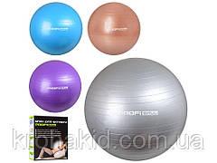 "Мяч для фитнеса ""Фитбол""  PROFIT M 0276: диаметр 65 см; 4 цвета"