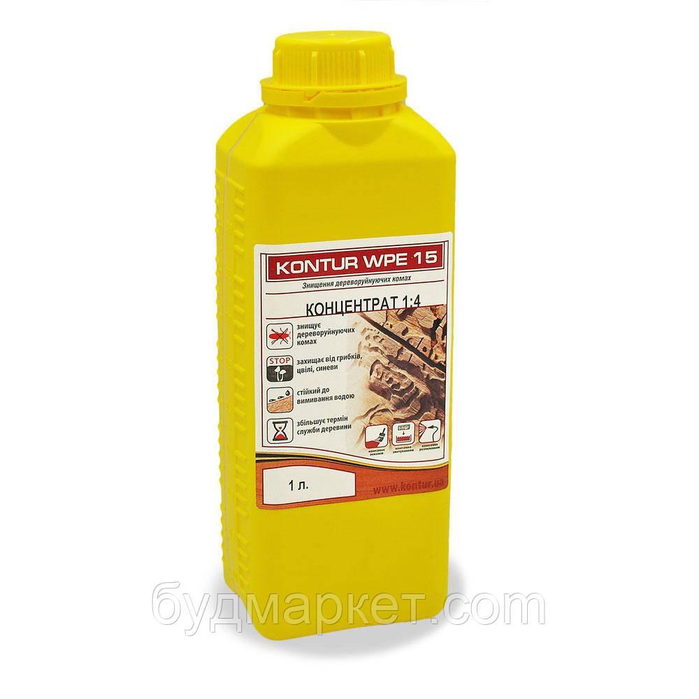 Антисептик для древесины невымывной KONTUR WPE-15 (1 л) уничтожитель шашеля, концентрат 1: 4