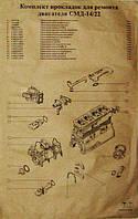 К/т прокладок на двигатель СМД-14/22 (малый)