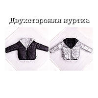 Детская двухсторонняя куртка серебро черный демисезонная, фото 1