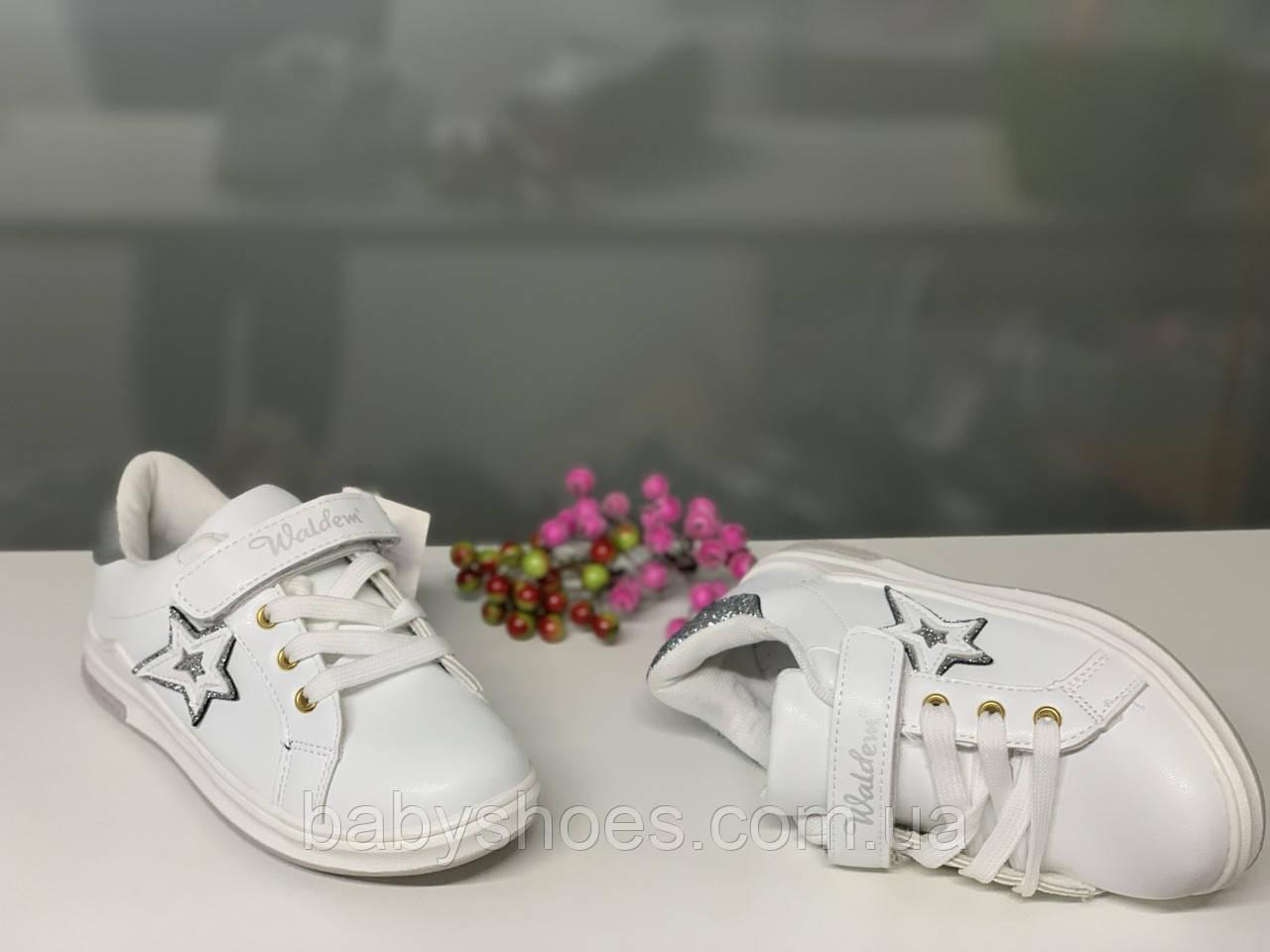 Кроссовки для девочки Waldem Турция  р.32, 33  КД-367