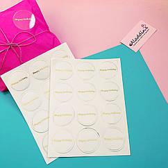 Наклейки для упаковки подарунків Happy Birthday