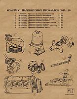 К/т прокладок на двигатель ЗИЛ (малый)