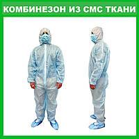 Комбинезон защитный из медицинской ткани СМС, защитный костюм одноразовый из СМС ткани