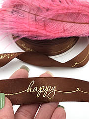 Лента атласная Happy коричневая