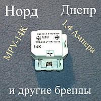 Реле пуска мотора MPV-14K (1,4А) для холодильника Норд и Днепр
