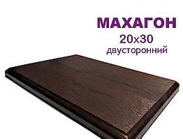 Плакетка (подложка для диплома) МДФ 20x30 (махагон, двусторонняя ламинация)