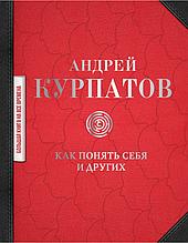 Как понять себя и других Андрей Курпатов мягкий переплет