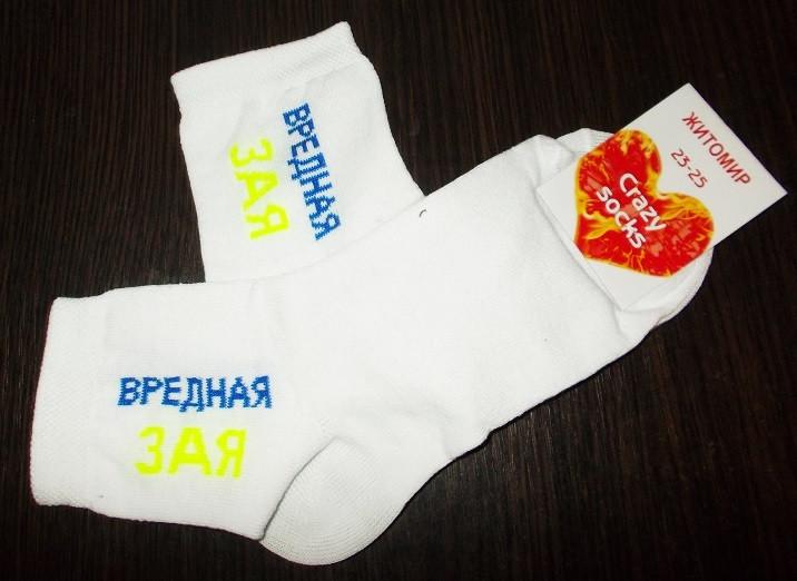 "Носки ""Вредная Зая"" размер 23-25 (наш 35-40)"