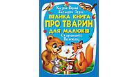 «Велика книга про тварин для малюків»