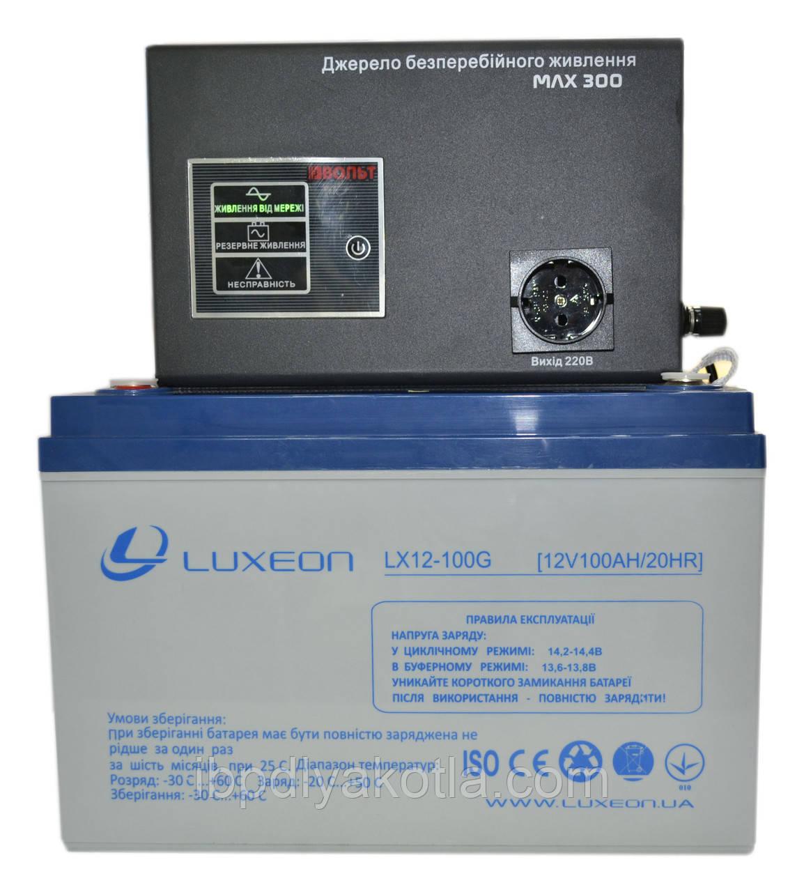 Комплект резервного питания ИБП Вольт MAX-300 + АКБ LX12-100G 100Ah для 7-12ч работы газового котла