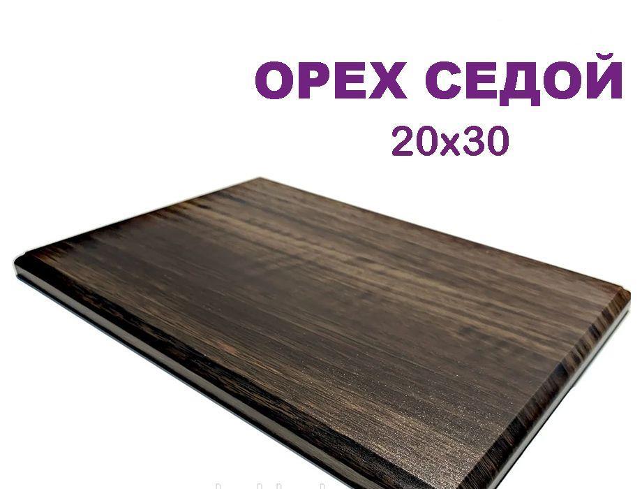 Плакетка (подложка для диплома) МДФ 20x30 (орех седой)