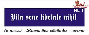 трафарет надпись для биотату NL1