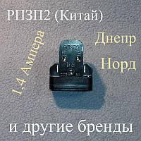 Пусковое реле компрессора РПЗП2 (1,4 Ампера) для холодильника (Китай)