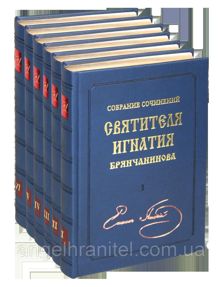Собрание сочинений Святителя Игнатия Брянчанинова в 6т