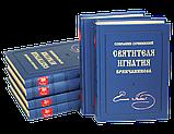 Собрание сочинений Святителя Игнатия Брянчанинова в 6т, фото 2