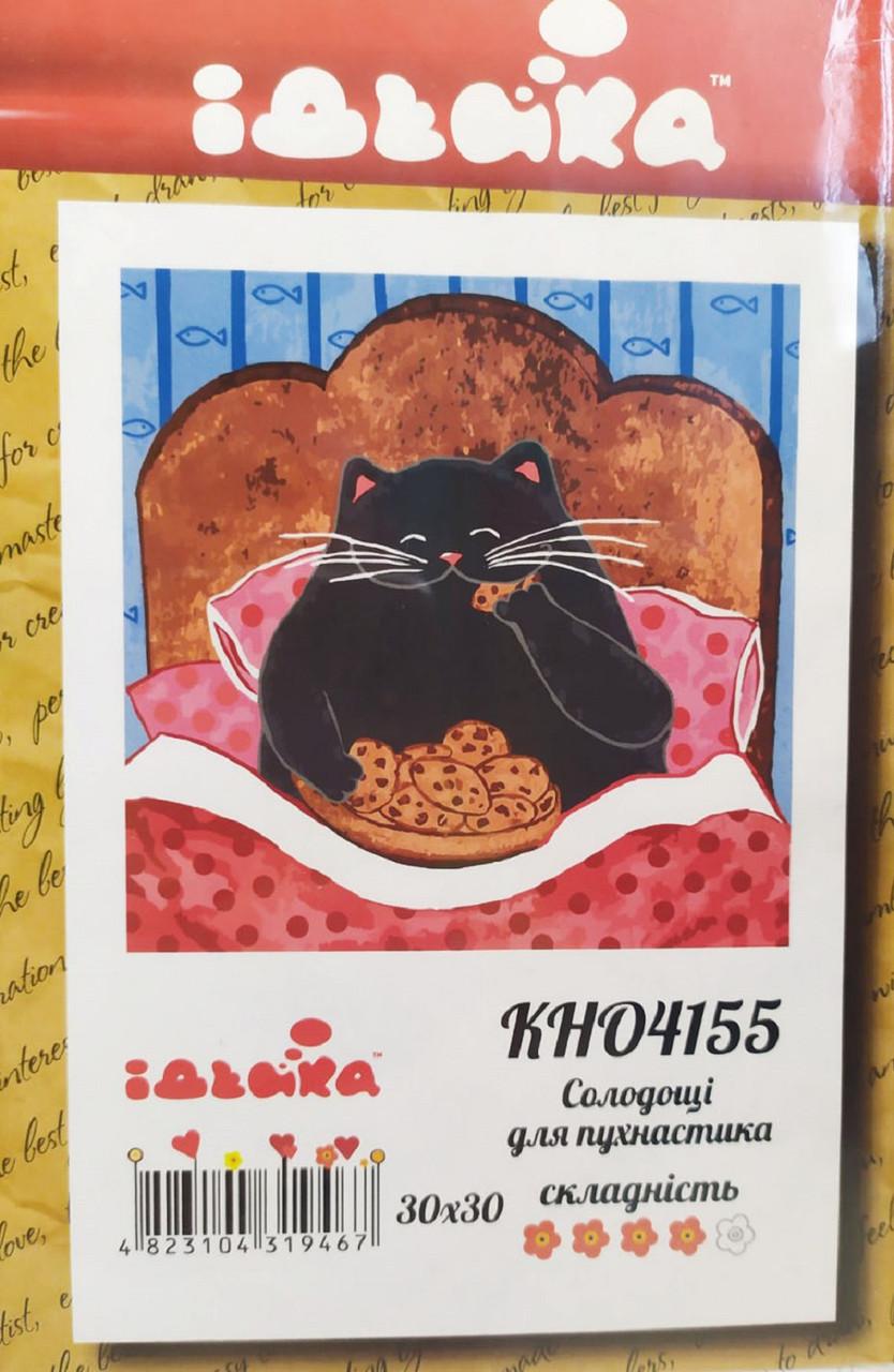 "Картина по номерам ""сладости для пушистика"" кн04155"