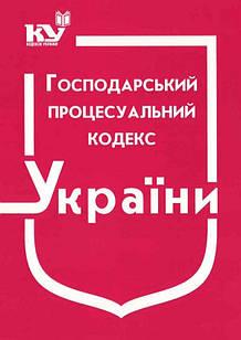 Господарський процесуальний кодекс України. Станом на 01.10.2021р.