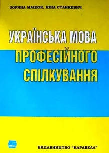 Українська мова професійного спілкування