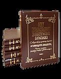 Опыт православного догматического богословия в 5 т. Еп. Сильвестр (Малеванский), фото 2
