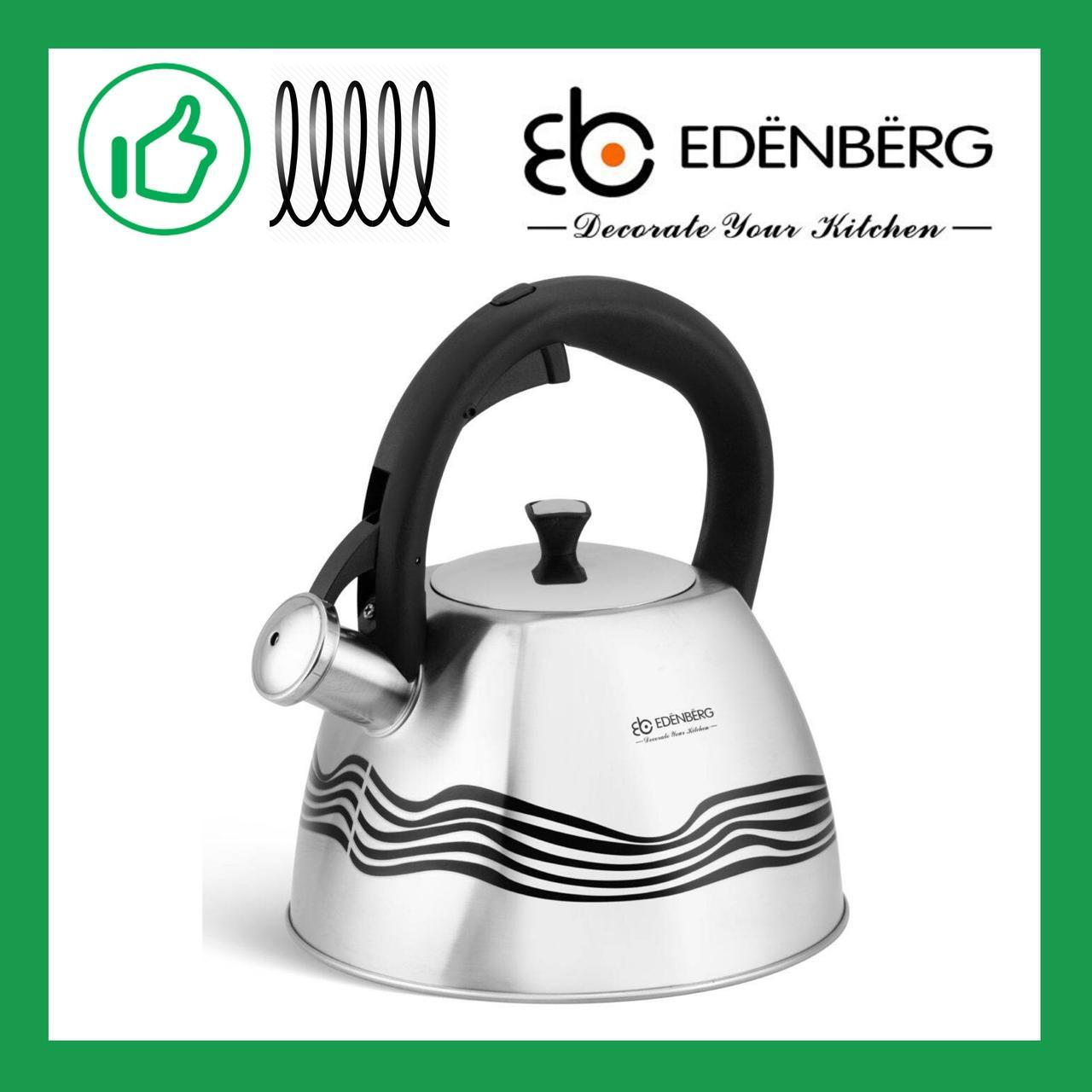 Чайник из нержавеющей стали со свистком Edenberg 3.0 л (EB-3542)