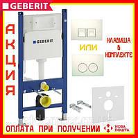 Инсталляция для подвесного унитаза Geberit Duofix 458.126.00.1 Акция !!!