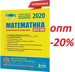 ЗНО 2020 / Математика. Комплексне видання / Гальперіна / Літера