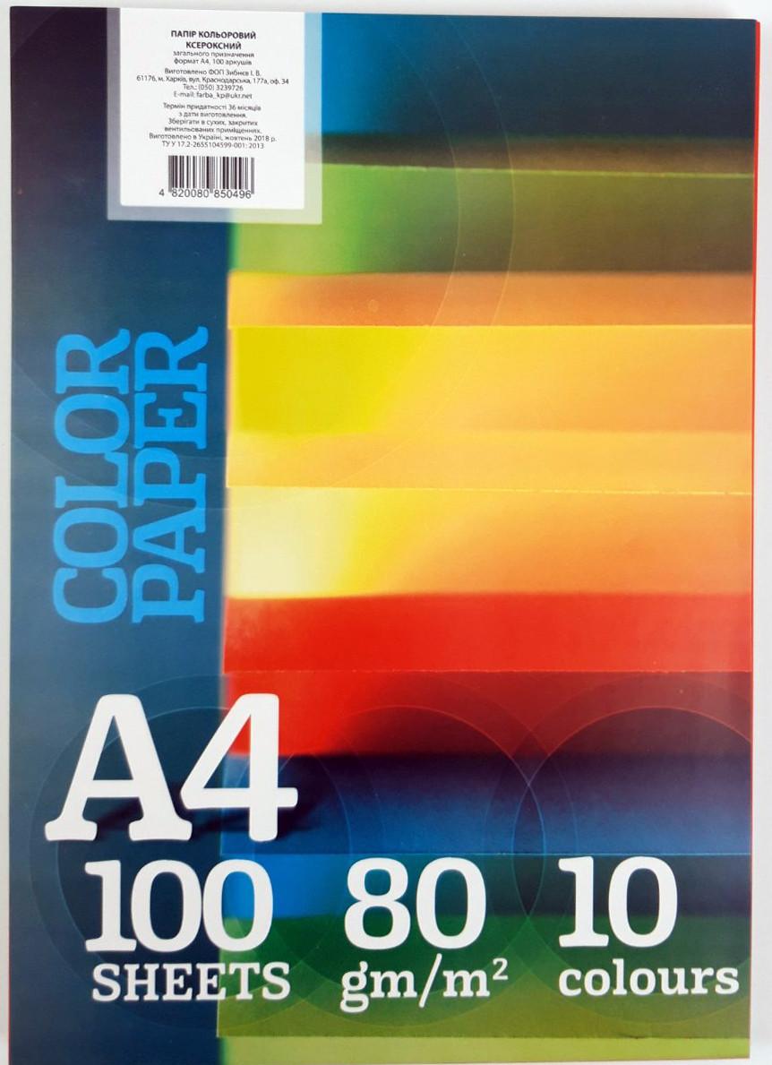 """Бумага офисная цветная A4 """"Колорит-Тон"""" 100 листов, 10 цветов"""
