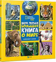 """Энциклопедия """"Моя первая большая книга О МИРЕ"""" National Geographic Kids, издательство Vivat (Украина)"""