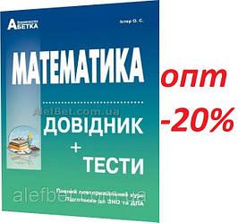 ЗНО 2022 / Математика. Довідник + тести / Істер / Абетка
