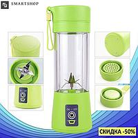 Блендер Smart Juice Cup Fruits USB 4 ножа - Фитнес-блендер портативный для смузи и коктейлей Зеленый