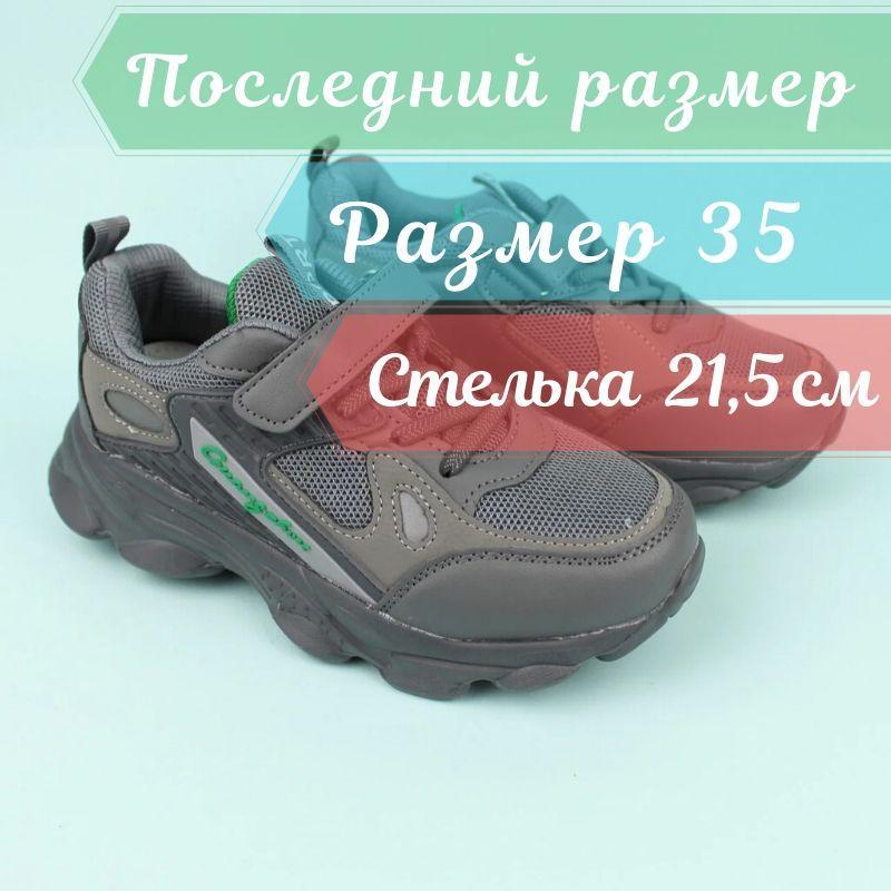 Подростковые кроссовки на мальчика бренд Том.М размер 35