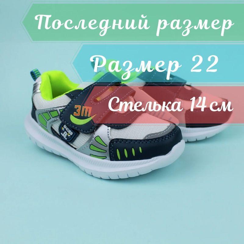 Детские кроссовки для мальчика серые Том.м размер 22